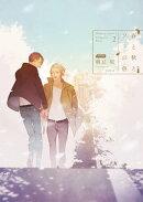 春と秋とソラの色 -Complete Book 2-【電子限定版】【イラスト入り】