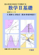 数学2基礎 図形と方程式 演習コース