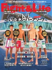 Fight&Life(ファイト&ライフ) 2017年12月号【電子書籍】