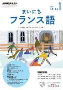 NHKラジオ まいにちフランス語 2018年1月号[雑誌]