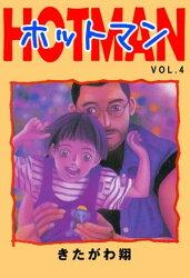 ホットマン VOL.4