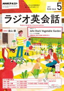 NHKラジオ ラジオ英会話 2017年5月号[雑誌]