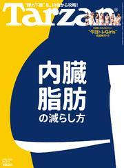 Tarzan (ターザン) 2018年1月25日号 No.733 [内臓脂肪の減らし方]【電子書籍】[ Tarzan編集部 ]