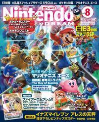 Nintendo DREAM 2018年8月号【電子書籍】