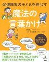 発達障害の子どもを伸ばす魔法の言葉かけ【電子書籍】[ shizu ]