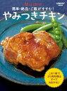 簡単・絶品・ご飯がすすむ! Mizukiのやみつきチキン【電子書籍】[ Mizuki ]