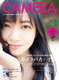 CAMERA PARADISE vol.1【電子書籍】