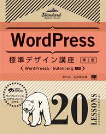 WordPress標準デザイン講座 20LESSONS【第2版】【電子書籍】[ 野村圭 ]
