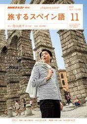 NHKテレビ 旅するスペイン語 2017年11月号[雑誌]