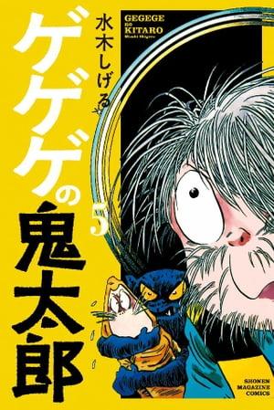 ゲゲゲの鬼太郎5巻【電子書籍】[ 水木しげる ]