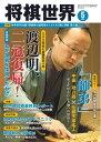 将棋世界(日本将棋連盟発行) 2019年5月号【電子書籍】