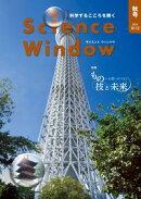 Science Window 2015年秋号(10-12月号)/13巻1号
