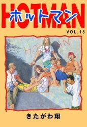 ホットマン VOL.15