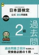 日本語検定公式過去問題集 2級 2019年度版