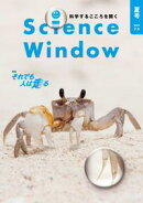 Science Window 2012年夏号(7-9月号)/6巻2号