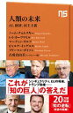 人類の未来 AI、経済、民主主義【電子書籍】[ ノーム・チョムスキー ]