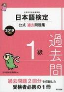 日本語検定公式過去問題集 1級 2019年度版