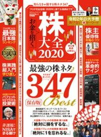 100%ムックシリーズ 株大全 2020【電子書籍】[ 晋遊舎 ]