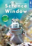 Science Window 2017年夏号(7-9月号)/11巻2号