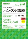 NHKラジオ レベルアップ ハングル講座 2017年7〜9月号 [雑誌]【電子書籍】
