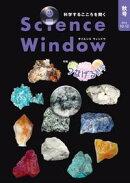 Science Window 2014年秋号(10-12月号)/8巻3号