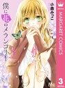 僕に花のメランコリー 3【電子書籍】[ 小森みっこ ]