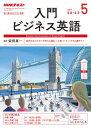NHKラジオ 入門ビジネス英語 2017年5月号[雑誌]【電子書籍】