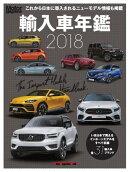 Motor Magazine Mook 輸入車年鑑2018