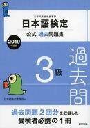 日本語検定公式過去問題集 3級 2019年度版