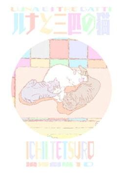浪漫劇場10 ルナと三匹の猫