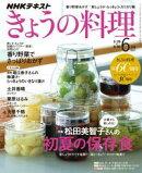 NHK きょうの料理 2017年6月号[雑誌]