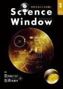 Science Window 2013年秋号(10-12月号)/7巻3号