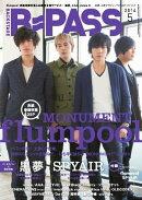 B・PASS  (バックステージ・パス) 2014年5月号