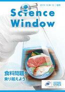 Science Window 2019年秋号(10-12月号)/13巻3号