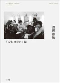 あんときのRADWIMPS 〜人生 出会い編〜【電子書籍】[ 渡辺雅敏 ]