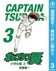 キャプテン翼【期間限定無料】 3