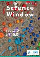 Science Window 2019年夏号(7-9月号)/13巻2号