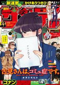 週刊少年サンデー 2021年24号(2021年5月12日発売)【電子書籍】