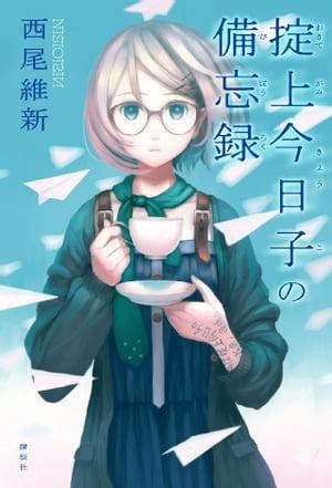 掟上今日子の備忘録【電子書籍】[ 西尾維新 ]