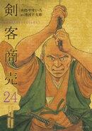 剣客商売 24巻