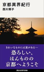 京都異界紀行【電子書籍】[ 西川照子 ]