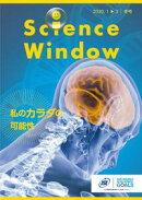 Science Window 2020年冬号(1-3月号)/13巻4号