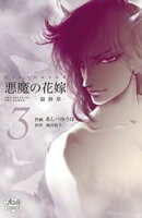悪魔の花嫁 最終章 3