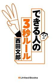 No.1メンタルトレーナーが教える できる人の3秒ルール【電子書籍】[ 西田文郎 ]