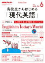 NHKラジオ 高校生からはじめる「現代英語」 2017年6月号[雑誌]【電子書籍】