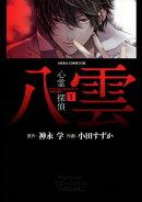 心霊探偵八雲(1)