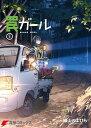 罠ガール(5)【電子書籍】[ 緑山 のぶひろ ]