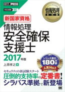 情報処理教科書 情報処理安全確保支援士 2017年版