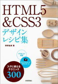 HTML5 & CSS3 デザインレシピ集【電子書籍】[ 狩野祐東 ]