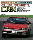 ニューモデル速報 第24弾 バラードスポーツCR-Xのすべて